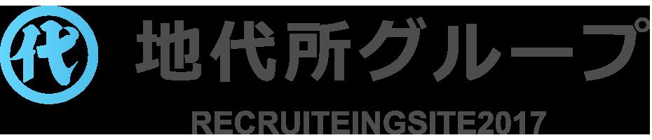 地代所グループ RECRUITEINGSITE2017