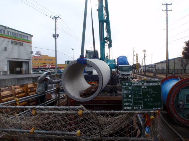 配水幹線(長苗代~河原木)布設替第9工区工事
